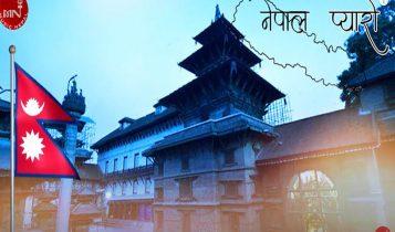 'नेपाल प्यारो' गीत सार्वजनिक