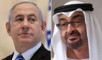 इजरायल र युएईबीच ऐतिहासिक शान्ति सम्झौता
