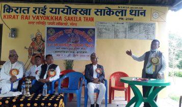 किरात प्रदेश नाम राख्न माग गर्दै यायोक्खाले मनायो ३३ औं स्थापना दिवस