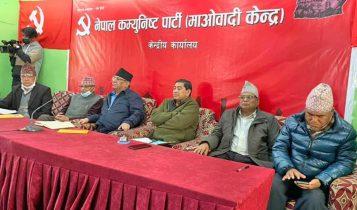 माओवादी केन्द्रको केन्द्रीय कमिटी बैठक स्थगित