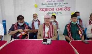 दमकमा आजदेखी रेडियो किंग प्रसारणमा आयो